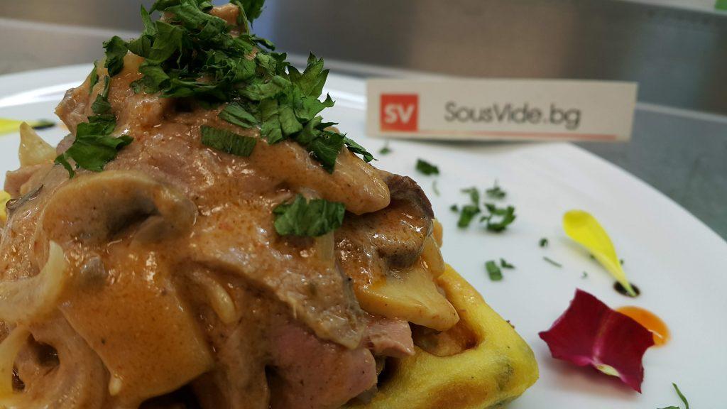 Бьоф Строганов с телешко бонфиле на sous vide върху картофена гофрета със спанак.